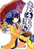 えむえむっ! 9.5 (MF文庫J)