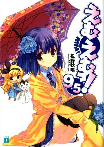 えむえむっ! 9.5 (MF文庫 J ま 1-14)
