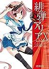 緋弾のアリア 10 (MFコミックス アライブシリーズ)