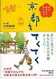 京都をてくてく (祥伝社黄金文庫 こ 9-2)