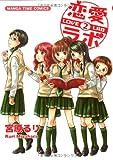 恋愛ラボ 2 (まんがタイムコミックス)
