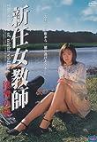 新任女教師 淫習の里 [DVD]