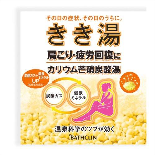 きき湯 カリウム芒硝炭酸湯 30分包