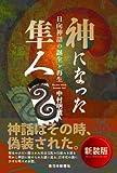 神になった隼人 日向神話の誕生と再生 (南日本ブックス)