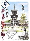 大和路を歩く 水彩画 奈良の風景を描く