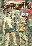 COPPELION(17) (ヤンマガKCスペシャル)