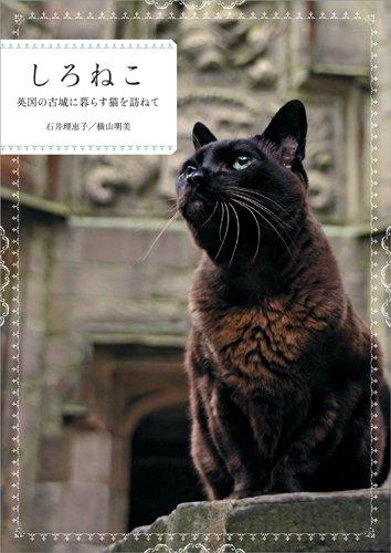 しろねこ 英国の古城に暮らす猫を訪ねて