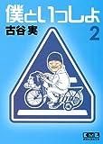僕といっしょ(2) (講談社漫画文庫)
