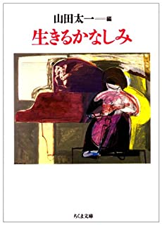 生きるかなしみ (ちくま文庫)