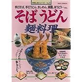 そばうどん麺料理―手打そば、手打うどん、きしめん、素麺、ほうとう…e (旭屋出版MOOK 料理と食シリーズ 4)