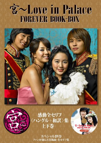 宮 ~ Love in Palace FOREVER BOOK-BOX