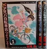 アオバ自転車店へようこそ! コミック 1-3巻セット (ヤングキングコミックス)