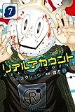 リアルアカウント(7) (週刊少年マガジンコミックス)