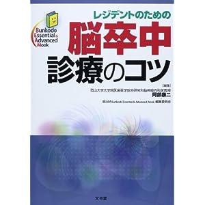 レジデントのための脳卒中診療のコツ (Bunkodo Essential & Advanced Mook)