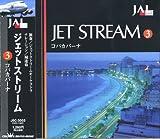 ジェットストリーム3 コパカバーナ