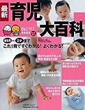最新育児大百科―新生児~2才これ1冊でよくわかる! (ベネッセ・ムック―たまひよブックス)
