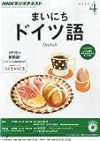 NHK ラジオ まいにちドイツ語 2013年 04月号 [雑誌]