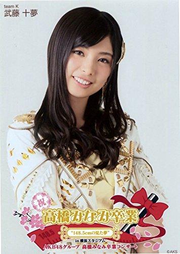 【武藤十夢】 公式生写真 高橋みなみ卒業コンサート AKB48 グループVer. ランダム 1枚コンプ