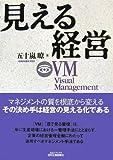 見える経営―VM(Visual Management)