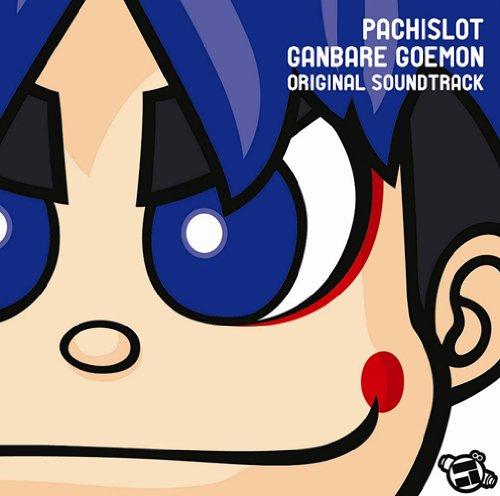 パチスロがんばれゴエモン オリジナルサウンドトラック