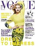 VOGUE JAPAN (ヴォーグ ジャパン) 2011年 11月号 [雑誌]