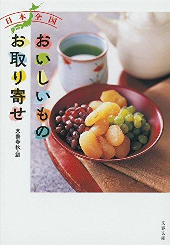 日本全国 おいしいものお取り寄せ (文春文庫)
