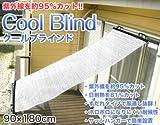 クールブラインド(90×180cm)[日よけ シェード ベランダ 窓 すだれ よしず]日射熱約81%・紫外線95%カットで高いブラインド効果!!