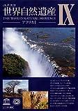 ユネスコ 世界自然遺産 9 アフリカ 1 [レンタル落ち]