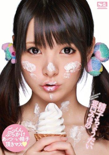 精子ちょうだい 坂口みほの エスワン ナンバーワンスタイル [DVD]