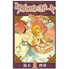 タブロウ・ゲート 2 (プリンセスコミックス)