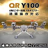 QR Y100 六軸センサー搭載 マルチコプター (遠隔操作対応) 屋外飛行もOK ♪ ムービーを空撮可能!!高解像度 リアルタイム伝送 (アンドロイド/アップル/モバイル/タブレット対応)【並行輸入品】