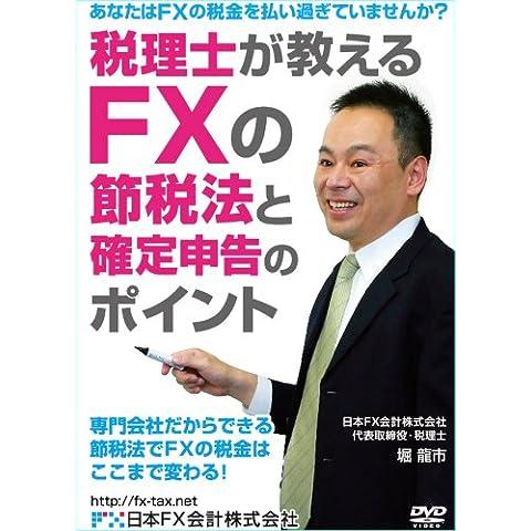 税理士が教えるFXの節税法と確定申告のポイント [DVD]