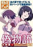 オトナアニメVol.24 (洋泉社MOOK)