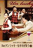Bar アンラッキーを不幸が笑う 上巻[DVD]