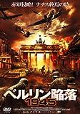 ベルリン陥落1945 [DVD]