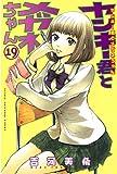 ヤンキー君とメガネちゃん(19) (少年マガジンコミックス)