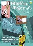 幽霊探偵と銀幕のヒロイン―ミステリ書店