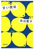 甘い関係 (文春文庫)