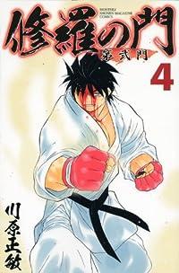 修羅の門 第弐門(4) (講談社コミックス月刊マガジン)