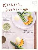 おいしいと、うれしい vol.4—大切にしたい!おいしい時間 (4) (私のカントリー別冊)