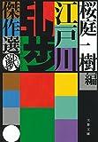江戸川乱歩傑作選 獣 (文春文庫)