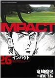 インパクト 26 (GSコミックス)