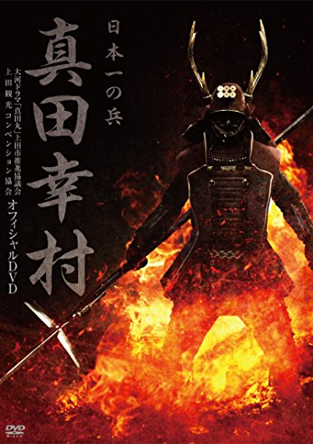 真田幸村 日本一の兵 [DVD]