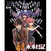 未来日記 Blu-ray限定版 第8巻