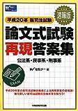 新司法試験 論文式試験再現答案集(速報版) 公法系・民事系・刑事系〈平成20年〉