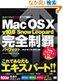Mac OS X v10.6 Snow Leopard Sep[tFNg