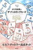 はづき虹映のザ・チャネリングカード