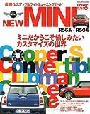 NEW MINI (ヤエスメディアムック driver STYLE BOOK vol. 2)