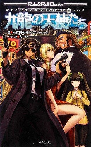 九龍の天使たち―シャドウラン4th Editionリプレイ (Role & Roll Books)
