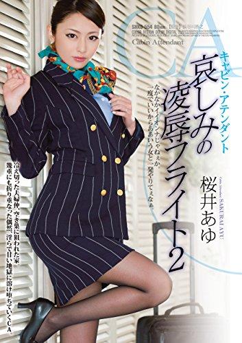キャビン・アテンダント 哀しみの凌辱フライト2 桜井あゆ アタッカーズ [DVD]